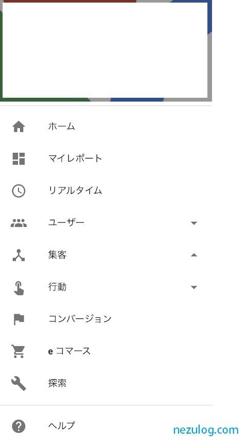 スマホアプリホーム画面