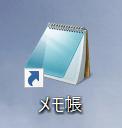 メモ帳のアイコン