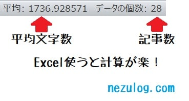 Excel使うと計算が楽