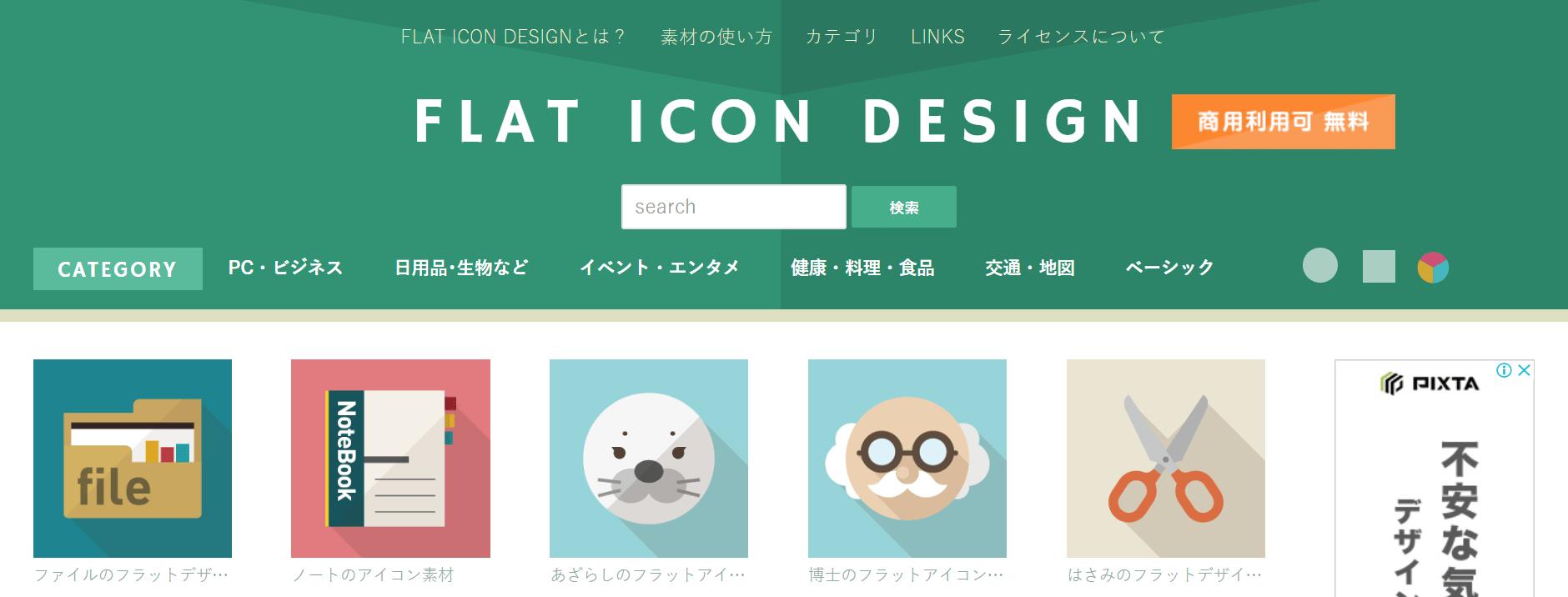 FLAT ICON DESIGNトップ画面