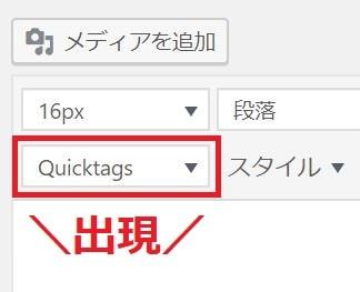 AddQuicktag投稿画面表示