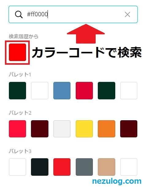 Canvaでカラーコードを入力する方法