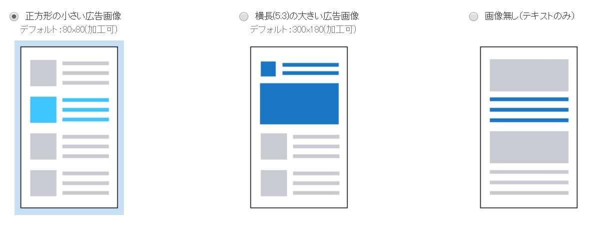 nendのネイティブアドの広告選択画面