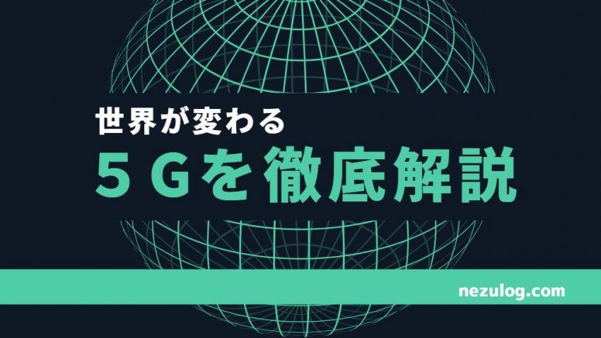 【徹底解説】5Gとは?今までと何が違っていつから何が変わるのか