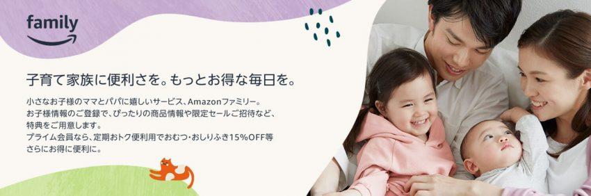 amazonファミリーで子育て家族に便利さを