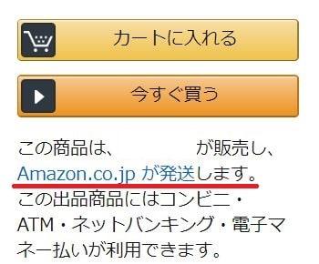 この商品はAmazonが発送します