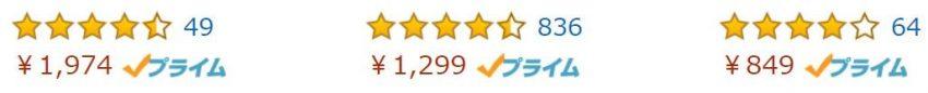 Amazonプライム会員のマーク