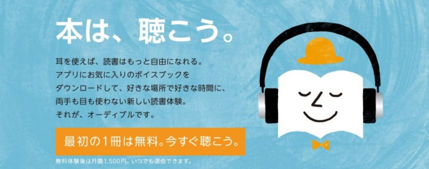 Amazon Audibleとは