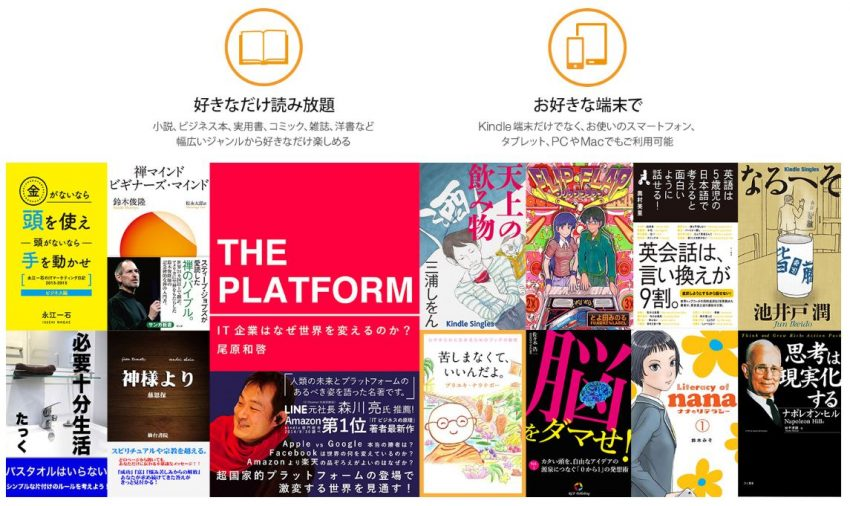 Kindle Unlimitedなら電子書籍が読み放題