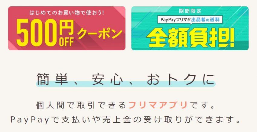 PayPayフリマアプリリリース