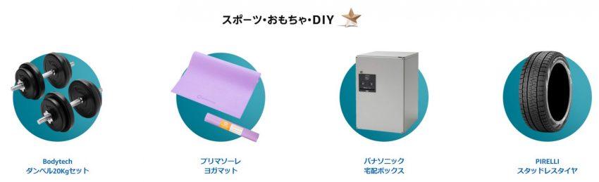 【Amazonサイバーマンデーセール目玉商品】スポーツ・おもちゃ・DIY