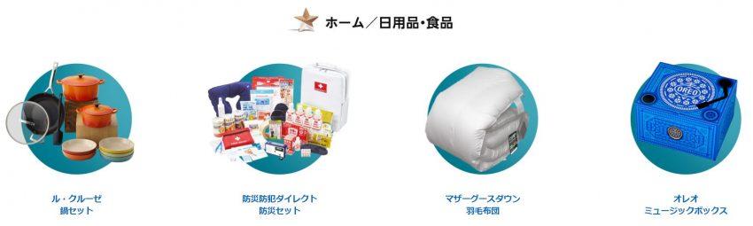 【Amazonサイバーマンデーセール目玉商品】ホーム、日用品・食器