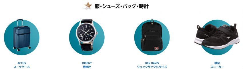 【Amazonサイバーマンデーセール目玉商品】服・シューズ・バッグ・時計