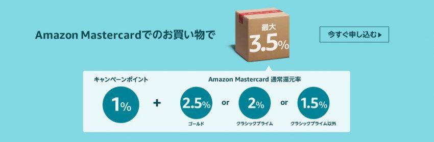サイバーマンデーセールでAmazon Mastercard なら高還元