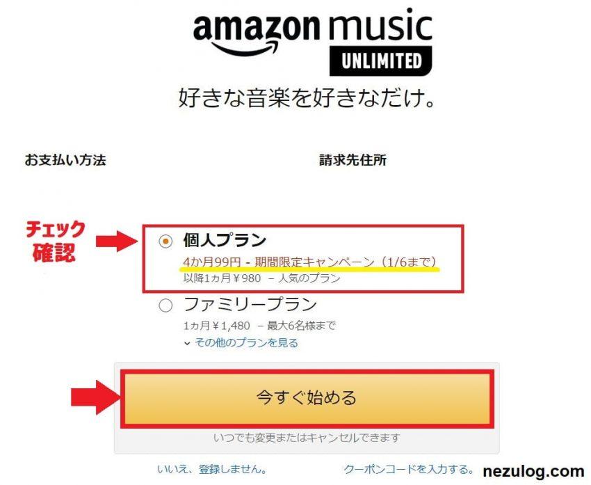 ミュージックアンリミテッドキャンペーン登録方法「今すぐ始める」