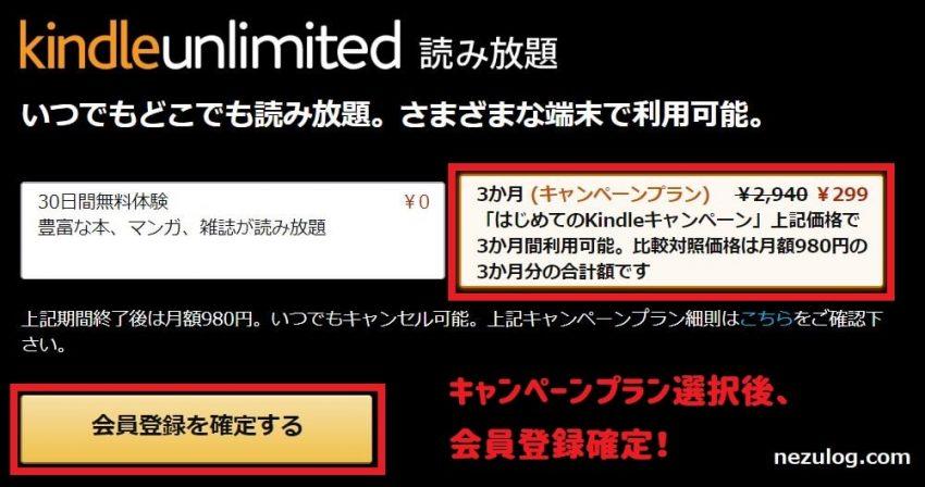 初めてのKindleキャンペーン!3ヶ月299円