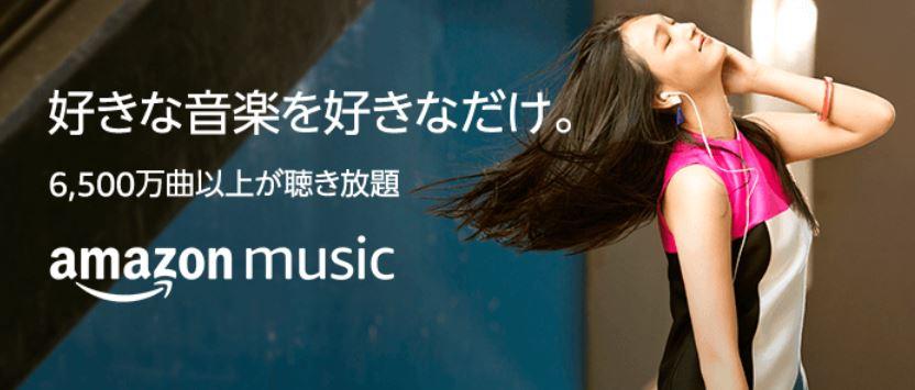 (AmazonMusic)好きな音楽を、好きなだけ