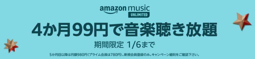 4ヶ月99円で音楽聴き放題 期間限定1月6日まで