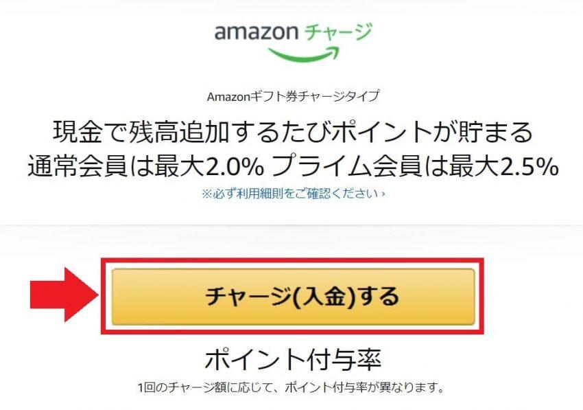 Amazonギフト券残高にチャージ(入金する)するたび2.5 %還元