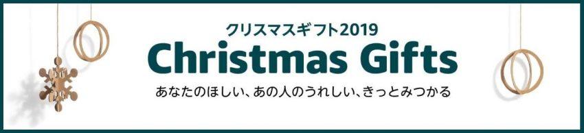 Amazonクリスマスギフト2019