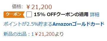 Amazonクーポン適用前