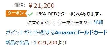 Amazonクーポン適用後