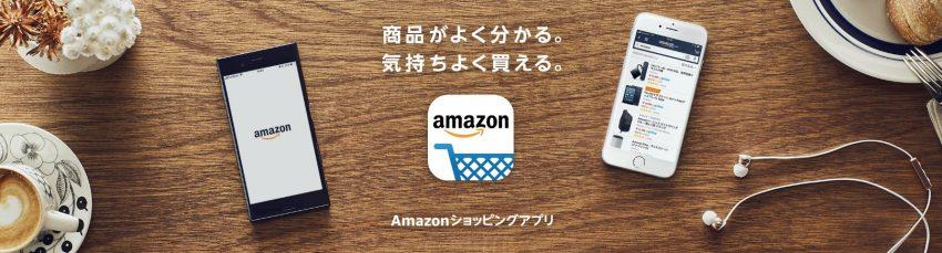 Amazonショッピングアプリ