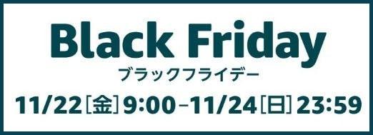 Amazonブラックフライデー開催期間 2019年11月22日(金)9時 ~ 11月24日(日)23時59分まで