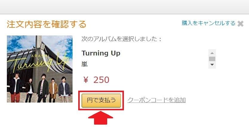 Amazon Music Unlimited(デジタルミュージック)「支払う」