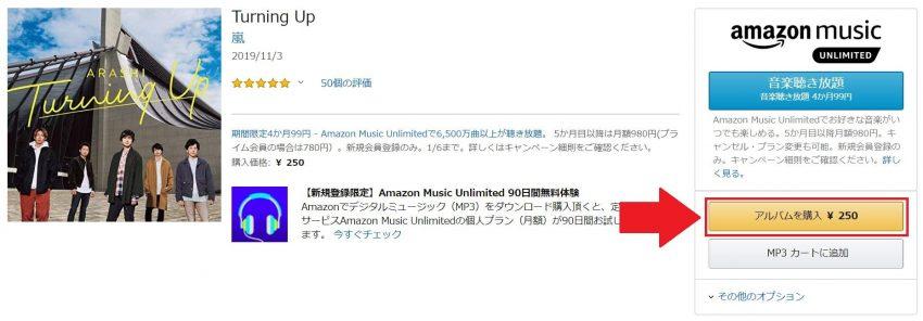 Amazon Music Unlimited(デジタルミュージック)アルバムを購入