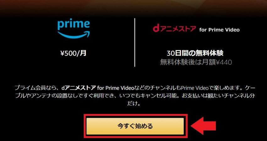 Amazon Prime Videoチャンネル加入方法 今すぐ始めるをクリック