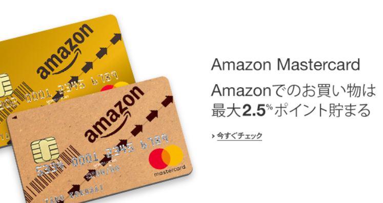 AmazonMastercardが高還元