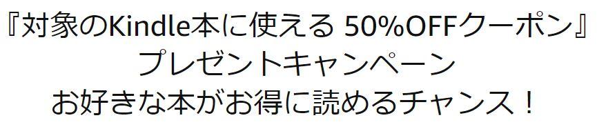 対象のKindle本に使える『50%OFFクーポン』プレゼントキャンペーン