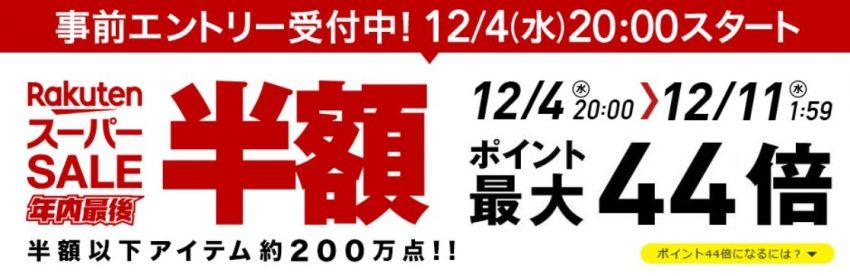 楽天スーパーセールは2019年12月4日~12月11日