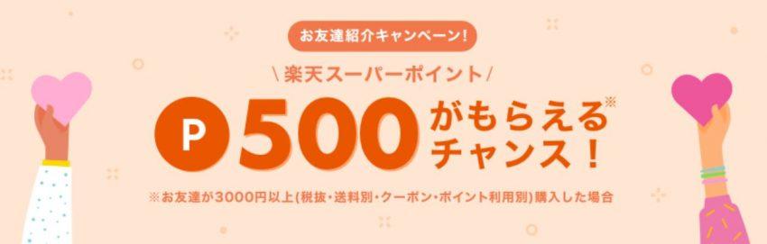 楽天リーベイツ500ポイント貰えるキャンペーン