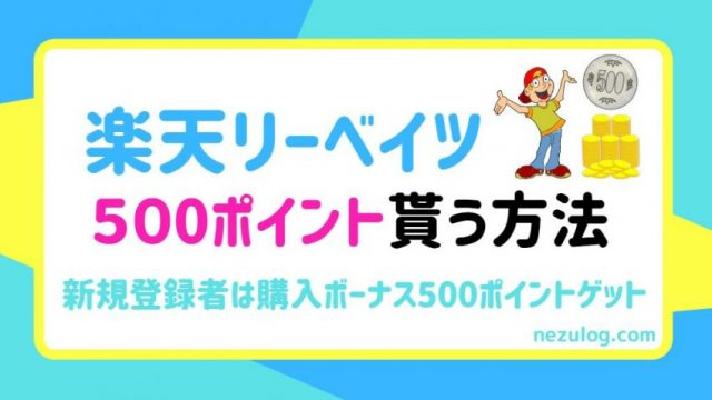 楽天リーベイツのキャンペーン お友達紹介で500ポイント貰う方法