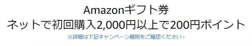 Amazonギフト券初回購入2000円以上で200円ポイント付与キャンペーン
