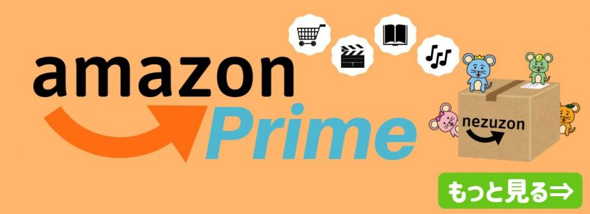 Amazon Prime詳細