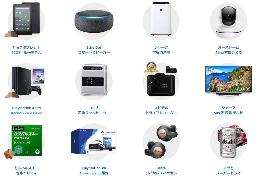 Amazon初売りセール タイムセール登場商品