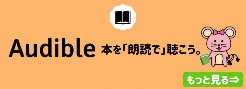Amazon Audible詳細