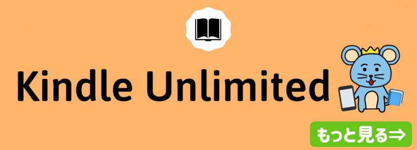 Kindle Unlimited詳細