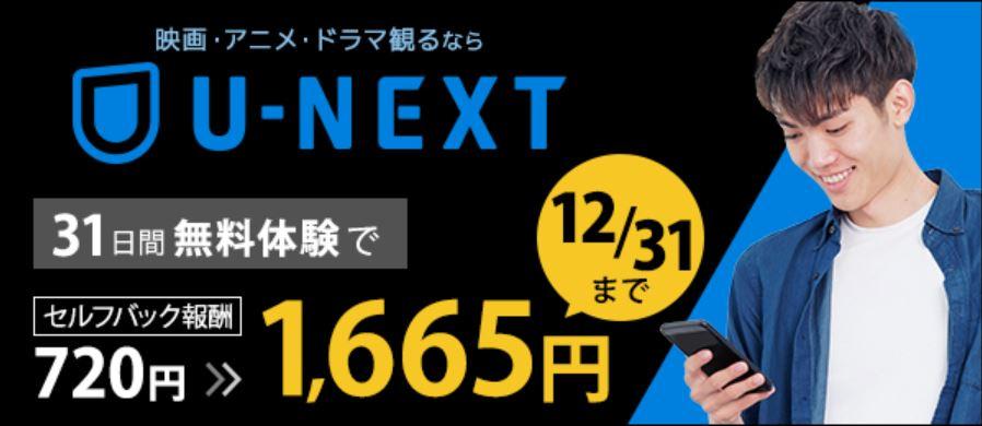 U-NEXT無料トライアルA8セルフバックで1,665円貰う方法