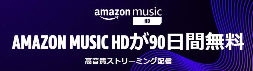 AmazonMusicHDが90日間無料