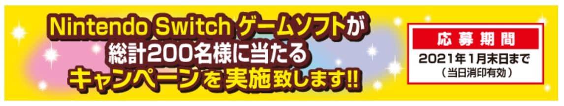 チョコエッグどうぶつの森Nintendo Switch ゲームソフトが総計200名様に当たるキャンペーン