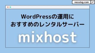 WordPressのサーバーはmixhostがおすすめ【口コミ】